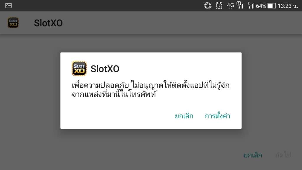 วิธีการอัพเดตแอพลิเคชั่นSlotXO
