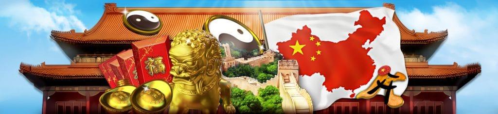 รีวิว เกมสล็อต China
